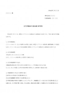 自宅待機命令_page-0001