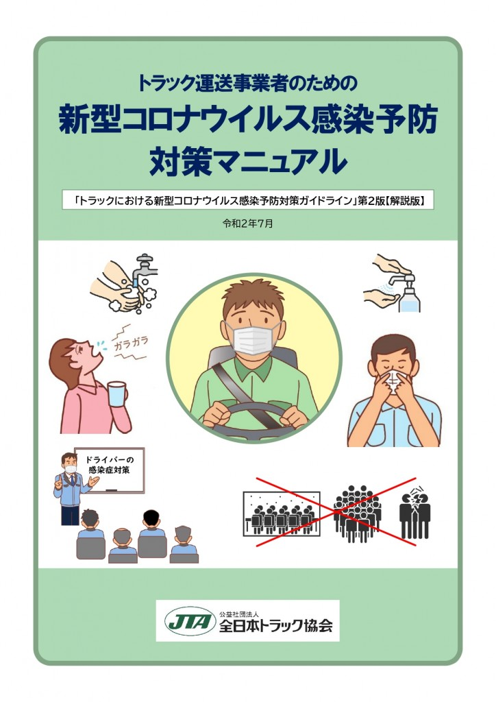 jta_manual_page-0001