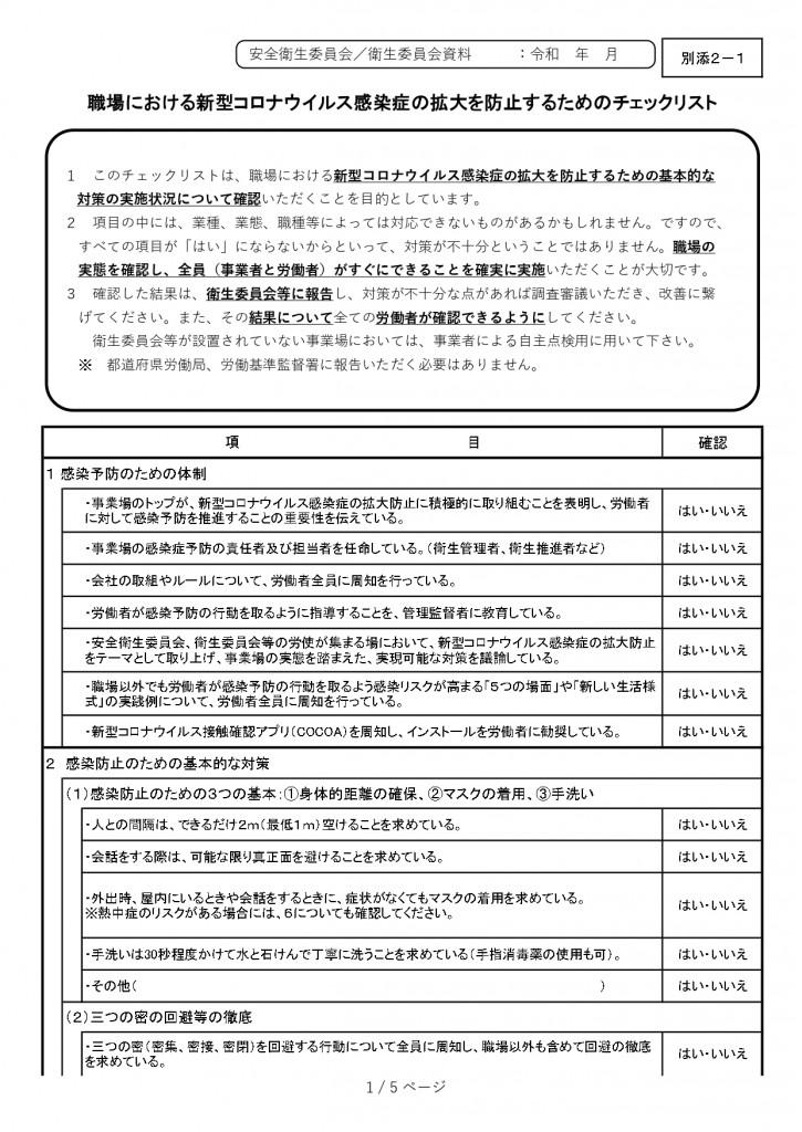 20201127_covid19_checklist_page-0001