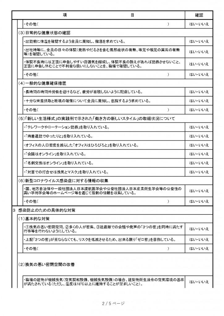 20201127_covid19_checklist_page-0002