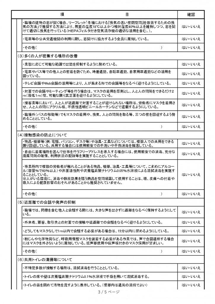 20201127_covid19_checklist_page-0003