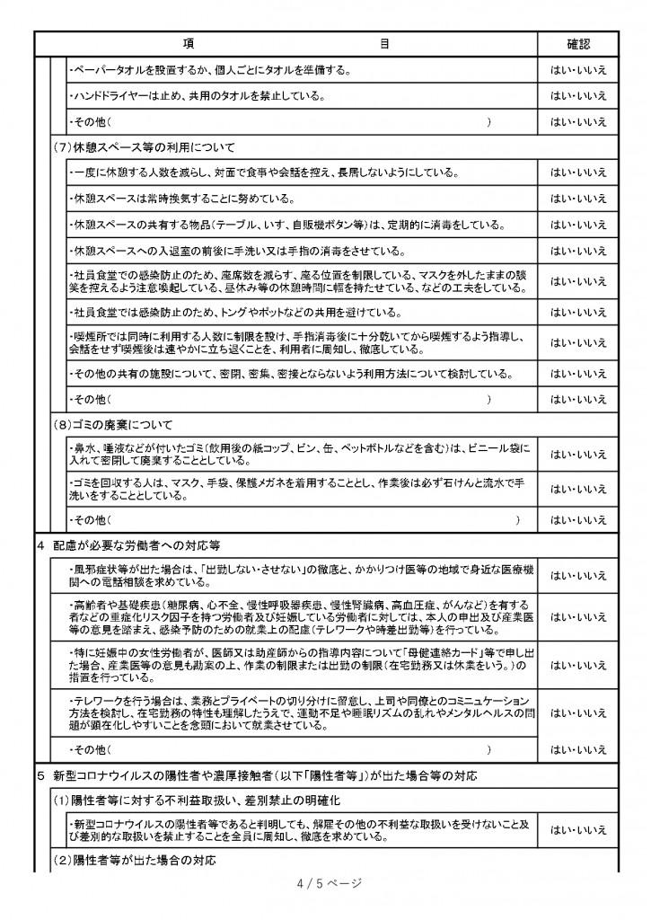 20201127_covid19_checklist_page-0004
