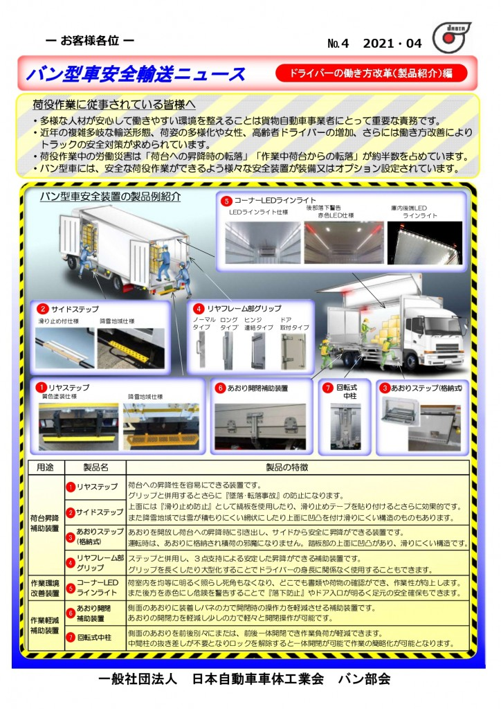 activity-news_4_page-0001